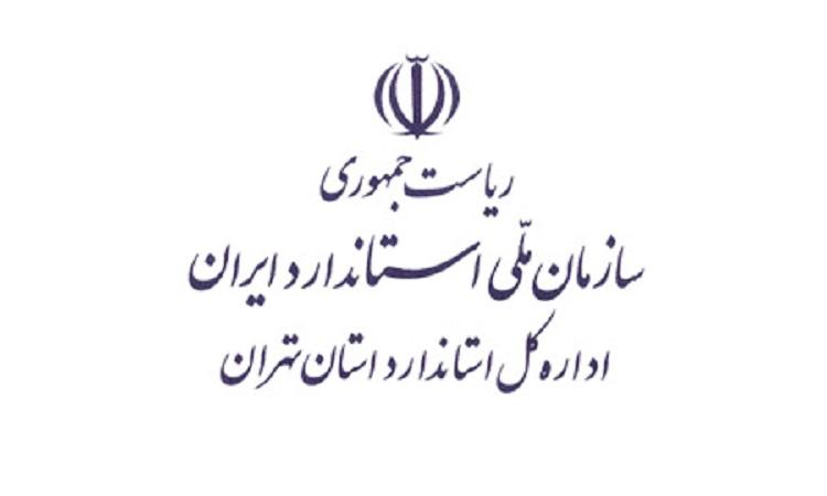 سازمان ملی استندارد ایران استان تهران