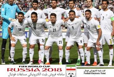 ایران و صعود به جام جهانی روسیه