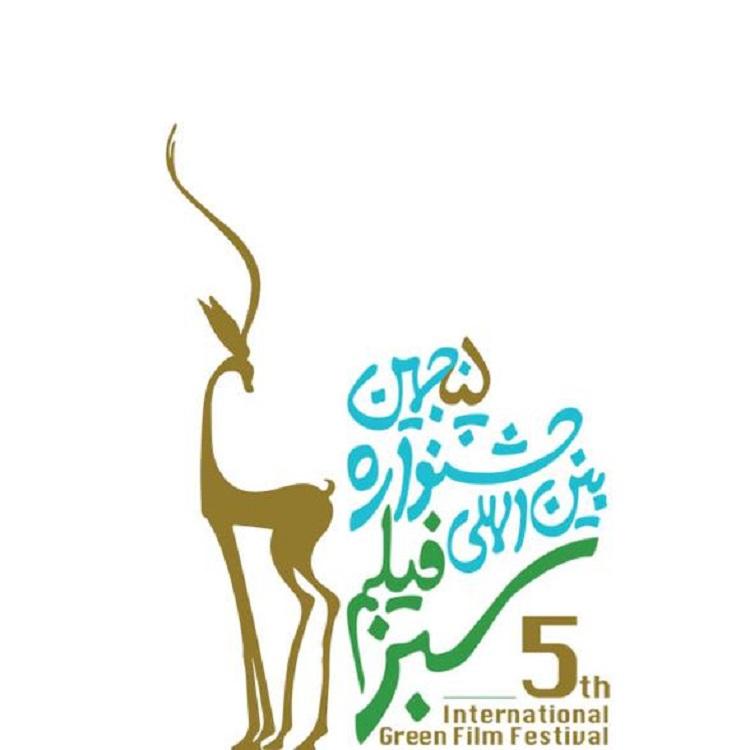 فراخوان پنجمین دوره جشنواره فیلم سبز