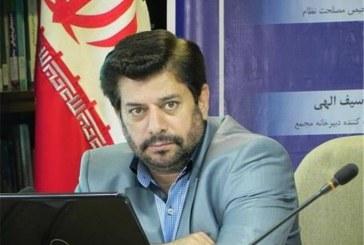 کارگروه ویژه گردشگری در مجمع تشخیص مصلحت نظام تشکیل شد