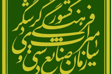 انتصاب سرپرست ادارهکل میراثفرهنگی، صنایعدستی و گردشگری استان اردبیل