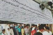اهالی عسلویه به طوماری اعتراضی امضا کردند
