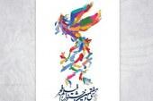 اعلام فیلمهای بخش مسابقه جشنواره فجر سی و هفتم