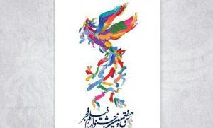 اعلام فیلمهای بخش مسابقه جشنواره فجر سی و هفتم - سینمای ایران - خبر و گزارش - iCinema