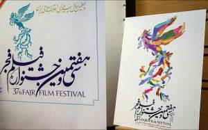 فیلمهای جشنواره فجر سی و هفتم در کدام سالنهای سینما روی پرده میروند؟